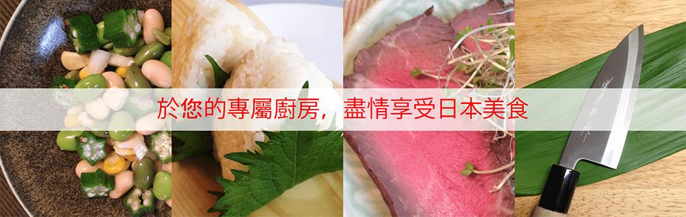 於您的專屬廚房,盡情享受日本美食