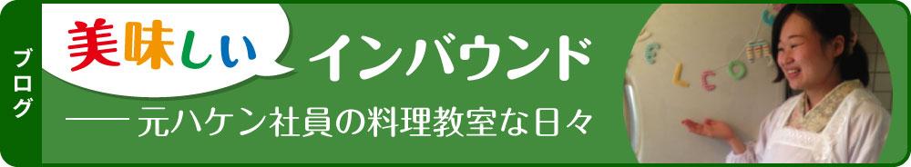 ブログ 美味しいインバウンドーーー元ハケン社員の料理教室な日々